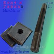 Болты фундаментные с анкерной плитой тип 2.1 м36х1320 (шпилька 3) Ст3 ГОСТ 24379.1-80 (масса шпильки 10.55 кг) фото