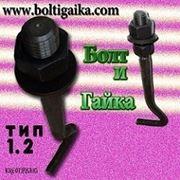 Болты фундаментные изогнутые тип 1.2 М30х800. Сталь 3. ГОСТ 24379.1-80 (вес шпильки 4.88 кг.) фото