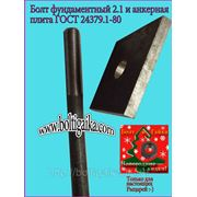 Болты фундаментные прямые, тип 5 м48х600 ГОСТ 24379.1-80. ст3 ( масса шпильки 8.52 кг. ). фото
