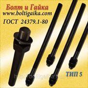 Болты фундаментные прямые, тип 5 м42х400 ГОСТ 24379.1-80. ст3-35, 35х, 40, 40х, 09г2с, 45. ( масса шпильки 4.3 фото