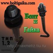Болт фундаментный (шпилька) ГОСТ 24379.1-80 1.2 М30Х900 ст.3 (масса шпильки 5,44 кг.) фото