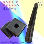 Фундаментные болты тип 2.1 м24х600 сталь 3 с анкерной плитой ГОСТ 24379.1-80. Вес 2.13 кг. фото