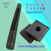 Фундаментные болты тип 2.1 м30х400 сталь 3 с анкерной плитой ГОСТ 24379.1-80. Вес 2.22 кг. фото