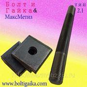 Фундаментные болты тип 2.1 м36х450 сталь 3 с анкерной плитой ГОСТ 24379.1-80. Вес 3.59 кг. фото