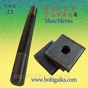 Болты фундаментные с анкерной плитой тип 2.1 м30х350 (шпилька 3) Ст3 ГОСТ 24379.1-80 (масса шпильки 1.94 кг.) фото