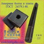 Болты фундаментные с анкерной плитой тип 2.1 м24х800 (шпилька 3) Ст3 ГОСТ 24379.1-80 (масса шпильки 2.84 кг) фото