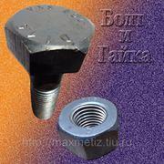 Болт высокопрочный ГОСТ Р52644-2006 (22353-77) М20Х110 кл.пр. 10.9 фото