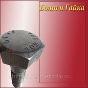 Болт высокопрочный ГОСТ Р52644-2006 (22353-77) М22Х90 кл.пр. 10.9 фото