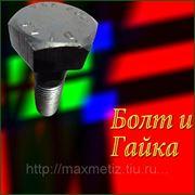 Болт высокопрочный ГОСТ Р52644-2006 (22353-77) М22Х110 кл.пр. 10.9 фото
