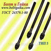 Болты фундаментные прямые, тип 5 м48х400 ГОСТ 24379.1-80. ст3-35, 35х, 40, 40х, 09г2с, 45. ( масса шпильки 5.6 фото