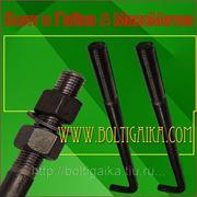 Болт фундаментный изогнутый тип 1.1 м20х1120 (шпилька 1.) Сталь 45 ГОСТ 24379.1-80 (масса шпильки 2,90 кг. ) фото