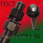 Болт фундаментный изогнутый тип 1.1 М42х2240 (шпилька 1.) Сталь 35. ГОСТ 24379.1-80 (масса шпильки 25.61 кг. ) фото