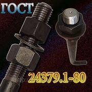 Болт фундаментный изогнутый тип 1.1 М42х2300 (шпилька 1.) Сталь 35 ГОСТ 24379.1-80 (масса шпильки 26.5 кг. ) фото