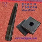 Болты фундаментные с анкерной плитой тип 2.1 м24х250 (шпилька 3) Ст3 ГОСТ 24379.1-80 (масса шпильки 0.89 кг) фото