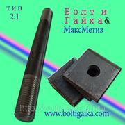Болты фундаментные с анкерной плитой тип 2.1 м42х2000 (шпилька 3) Ст3 ГОСТ 24379.1-80 (масса шпильки 21.74 кг) фото