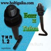 Болты фундаментные изогнутые тип 1.2 М42х1700. Сталь 3. ГОСТ 24379.1-80 (вес шпильки 19.73 кг.) фото