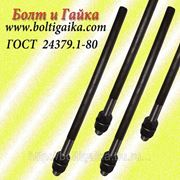 Болты фундаментные прямые, тип 5 м42х1120 ГОСТ 24379.1-80. ст3-35, 35х, 40, 40х, 09г2с, 45. ( масса шпильки 12 фото