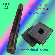 Болты фундаментные с анкерной плитой тип 2.1 м20х1000 (шпилька 3) Ст3 ГОСТ 24379.1-80 (масса шпильки 2.46 кг) фото