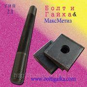 Болты фундаментные с анкерной плитой тип 2.1 м24х710 (шпилька 3) Ст3 ГОСТ 24379.1-80 (масса шпильки 2.52 кг) фото