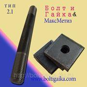 Болты фундаментные с анкерной плитой тип 2.1 м20х1500 (шпилька 3) Ст3 ГОСТ 24379.1-80 (масса шпильки 3.70 кг) фото