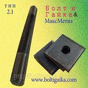 Болты фундаментные с анкерной плитой тип 2.1 м24х1320 (шпилька 3) Ст3 ГОСТ 24379.1-80 (масса шпильки 4.69 кг) фото
