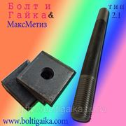 Болты фундаментные с анкерной плитой тип 2.1 м24х1250 (шпилька 3) Ст3 ГОСТ 24379.1-80 (масса шпильки 4.44 кг) фото