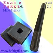 Болты фундаментные с анкерной плитой тип 2.1 м30х600 (шпилька 3) Ст3 ГОСТ 24379.1-80 (масса шпильки 3.33 кг.) фото
