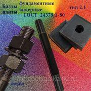 Болты фундаментные с анкерной плитой тип 2.1 м42х350 (шпилька 3) Ст3 ГОСТ 24379.1-80 (масса шпильки 3.81 кг) фото
