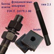 Болты фундаментные с анкерной плитой тип 2.1 м42х400 (шпилька 3) Ст3 ГОСТ 24379.1-80 (масса шпильки 4.35 кг) фото