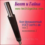 Болт фундаментный 2.2 м64х1700, сталь: 3-35, 40х, 45, 09г2с, ГОСТ 24379.1-80. (вес шпильки 47.76 кг.) фото