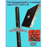 Болты фундаментные прямые, тип 5 м42х350 ГОСТ 24379.1-80. ст3-35, 35х, 40, 40х, 09г2с, 45. ( масса шпильки 3.81 кг. ). фото
