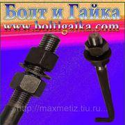 Болт фундаментный (шпилька) ГОСТ 24379.1-80 1.1 М36Х900 ст.3 (масса шпильки 7,95 кг.) фото