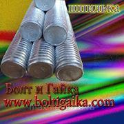 Шпилька резьбовая высокопрочная м30х1000.8.8 DIN 975 оц. фото
