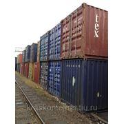 Контейнера 20 футовые (24,30 тонные) в Красноярске фото