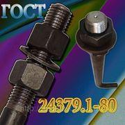 Болт фундаментный изогнутый тип 1.1 М42х2240 (шпилька 1.) Сталь 45 ГОСТ 24379.1-80 (масса шпильки 25.61 кг. ) фото