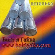 Шпилька резьбовая высокопрочная м24х1000.8.8 DIN 975 оц. фото