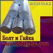 Шпилька резьбовая высокопрочная м20х1000.8.8 DIN 975 оц. фото