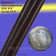 Шпилька резьбовая высокопрочная м16х1000.10.9 DIN 975. фото
