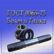 Шпильки для фланцевых соединений, АМ16-6gх75.32.35 ГОСТ 9066-75.(масса 0.102 кг.) фото