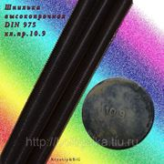 Шпилька резьбовая высокопрочная м10х1000 класс прочности 10.9 фото