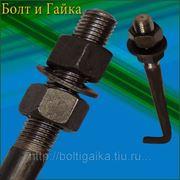 Болт фундаментный изогнутый тип 1.1 М24х900 (шпилька 1.) Сталь 45. ГОСТ 24379.1-80 (масса шпильки 3.44 кг. ) фото