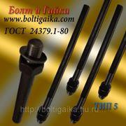 Болты фундаментные прямые, тип 5 м42х710 ГОСТ 24379.1-80. ст3-35, 35х, 40, 40х, 09г2с, 45. ( масса шпильки 7.7 фото