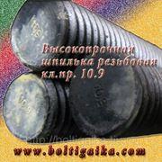 Шпилька резьбовая высокопрочная м14х1000 класс прочности 10.9 фото