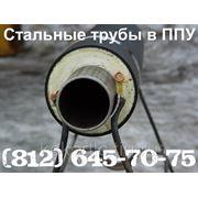 Стальные трубы в ППУ изоляции Д=76мм фото
