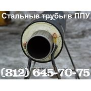 Труба Д=133мм в ППУ изоляции цена фото