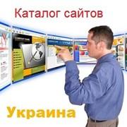 Регистрация сайтов в каталоге фото