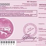 Бланки документов строгой отчетности фото