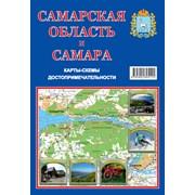 Самарская область и Самара, карты, достопримечател фото