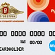 Услуги по обслуживанию платежных карт «Русь-Банк Maestro – Росгосстрах» фото