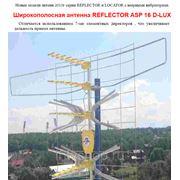 Широкополосная антенна REFLECTOR ASP 16 D-LUX фото